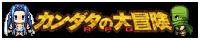同人ゲームサークル「inspire」カンダタの大冒険